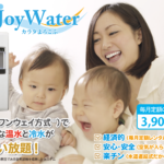 Joywater(ジョイウォーター) 水道直結(ワンウェイ方式)で安心・安全な温水と冷水が定額使い放題!
